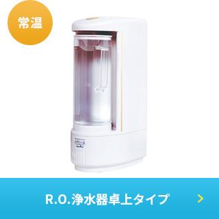 R.O.浄水器卓上タイプ