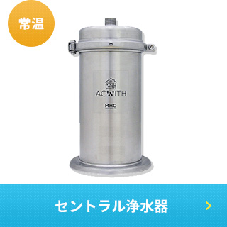 セントラル浄水器
