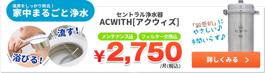 体に触れて安全な水が2,500円/月(税抜)