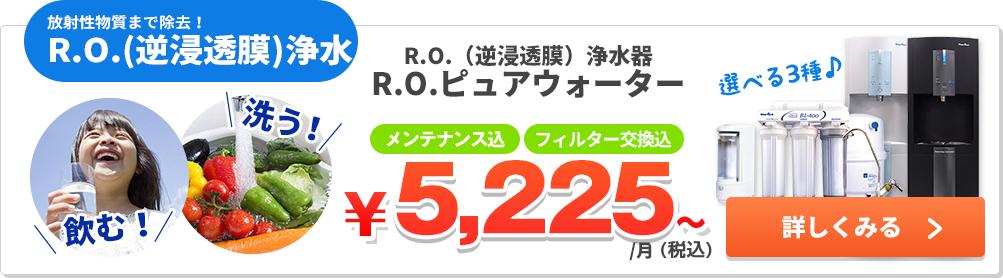 お口に入れて安全な水が4,750円/月~(税抜)