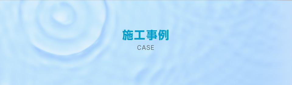 大田区、品川区で浄水器をお探しならキタセツの水【マーフィードアクアサービス南東京】
